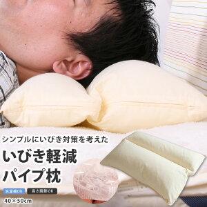 いびき枕高さ調節可能洗濯可能いびきを軽減する為に整骨院の先生が企画・開発した枕鈴木信司プロデュースいびき軽減ピロー【レビューを書いて】