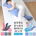 カラダにぴったり抱きまくら ロング 40×140 大きい 横向き寝枕 L いびき防止 妊婦 横向き寝