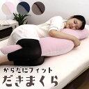 美睡眠 からだにフィット抱きまくら 105×55cm 昭和西...