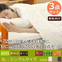 昭和西川製合繊組布団3点セットふとんセット