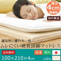 ふとんのへたりが気なる方へ硬質固綿マットレス日本製シングルサイズ3つ折りタイプ