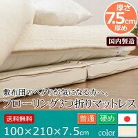 【シングル】そのまま敷いて眠れる!超オススメのマットレス!3つ折りフローリングマットレス日本製100×210×8体が沈みにくく正しい寝姿勢が保てます!