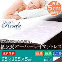 低反発オーバーレイマットレスシングルサイズ95×195×5やわらかい感触で快眠♪睡眠時間が短めの人に特におすすめ!マットレスや敷布団の上に敷いて寝心地向上S