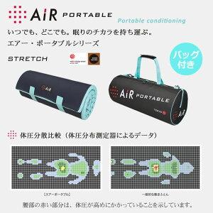 【AiR】エアーストレッチマットライトグリーン3.5×70×180cm
