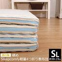 敷き布団 シングル Sleepcomfy 4つ折り敷き布団 ハードタイプ(かたさ:かため)軽量 コンパクト 100×210 | ふとん シングルサイズ ブ..