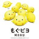 MOGU もぐピヨ コロコロかわいい♪まんまるヒヨコのぬいぐるみクッション インテリア モグ mogu...