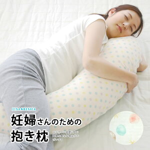 妊婦さんのための抱き枕しゃぼん玉柄日本製シムスの体位授乳クッションおすわりサポートとしても使えます4256-9999-04