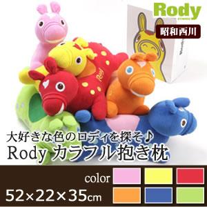 ロディ RODY rody 抱き枕 抱きまくら キャラクターRODY ロディ ぬいぐるみ抱きまくら キュー...
