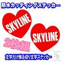 スカイライン 防水カッティングタイプステッカー【SKYLINE】