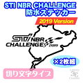 STINBR2019