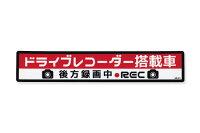 ドライブレコーダー ステッカー 横長タイプ 【メール便OK】_SC-DRS011-GEN