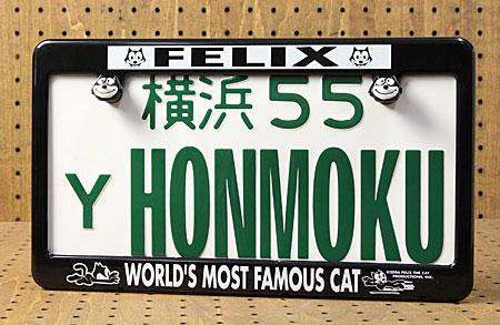 ナンバーフレーム ナンバープレート フレーム ボルト セット 送料無料 フィリックス・ザ・キャット ノーマル ブラック FELIX_BF-FX002-MON画像