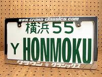 ナンバープレートフレーム(ライセンスフレーム)ムーンアイズ(MOONEYES)スリムクロームクラウンクラシックスホワイト