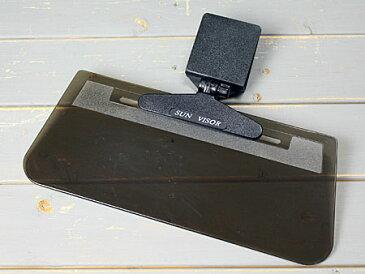 サンバイザー カーバイザー 日よけ 車 スクリーン カー用品 カーアクセサリー スモーク_CA-CAI70006-MON