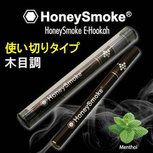 電子タバコ使い切り使い捨てメンソールハニースモークHoneySmokeE-Hookah木目調