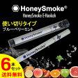 電子タバコ 使い切り 使い捨て 電子たばこ アイコス 送料無料 ハニースモーク Honey Smoke E-Hookah ブルーベリーミント 6本セット 【メール便OK】_SM-91973-6P-FEE