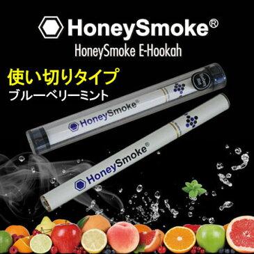 電子タバコ 使い切り 使い捨て 電子たばこ アイコス ハニースモーク Honey Smoke E-Hookah ブルーベリーミント 【メール便OK】 【メール便OK】_SM-91973-FEE