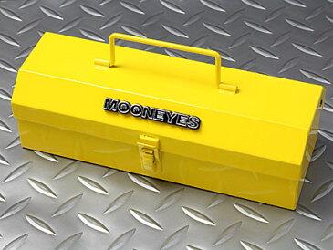 ムーンアイズ ミニツールボックス 工具箱 ペンケース サングラスケース スチール製 MOONEYES イエロー アメリカ アメリカン雑貨_SR-MG702YE-MON