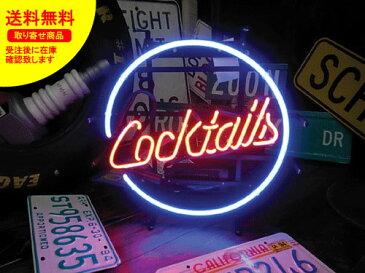 ネオンサイン ネオン 看板 電飾看板 ライト インテリア アメリカン 店舗 ショップ バー クラブ カクテル 酒 アルコール COCKTAILS 2_NS-040-SHO