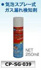 デンゲンSG039気泡スプレー式ガス漏れ検知剤スプレックス200gx12本単位の出荷になります。