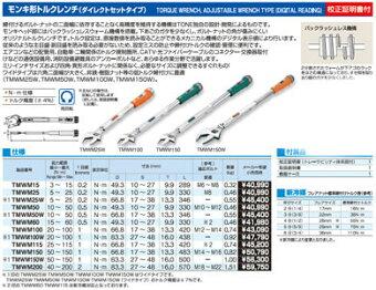 【送料無料】TMWM150WTONE差込角9.5mmモンキ形トルクレンチ(ダイレクトセットタイプ)ワイドタイプトルク精度は±7パーセントです。校正証明書付TONEワークグローブもれなく1個プレゼント8月20日まで