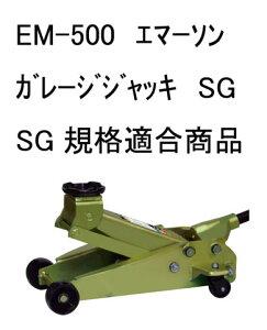 エントリー購入で全品ポイント10倍 GOGO 5倍 EM-500 エマーソンガレージジャッキ SG 3T