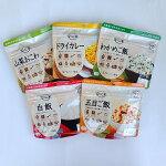 安心米よりどり4袋セット(アルファ化米)【出雲市・アルファー食品】