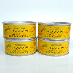 イノシシ肉と大豆のキーマカレー4缶セット