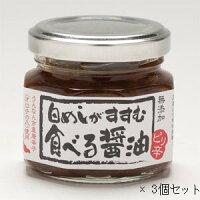 調味料 お味噌 白めしがすすむ食べる醤油【雲南市・紅梅しょうゆ】
