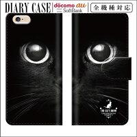 iPhone7ケースiPhone7plusケース手帳型全機種対応ケースレザースマホケースXperiaZ5compactXPERIAZ5iphoneseiPhone6GALAXYXperiARROWSAQUOSカバーシンプル
