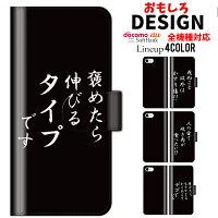 iPhone8iPhone7手帳型スマホケースxperiaxz手帳ケースiPhone7plusケース全機種対応ケースXperiaxカバーiPhone6plusGALAXYARROWSAQUOSシンプルレザービーチ海ハワイアンおしゃれフォトSURF夏白黒モノクロ