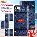 【メール便送料無料】iPhone7ケースiPhone7plusケース手帳型全機種対応ケースレザースマホケースXperiaZ5compactXPERIAZ5iphoneseiPhone6GALAXYXperiARROWSAQUOSカバー