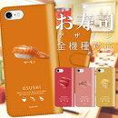 iPhone7ケースiPhone7plusケース手帳型全機種対応ケースレザースマホケースXperiaZ5compactXPERIAZ5iphoneseiPhone6GALAXYXperiARROWSAQUOSカバー特選
