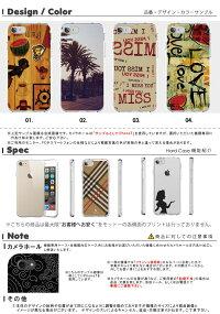 スマホケースカバー全機種対応iPhoneiPhone7iPhone667iPhone7ケースアイフォンアイフォン7アイホンXperiaXperiaZ5XperiaZ3GALAXYARROWSAQUOS