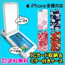 ミラー付き DM便 送料無料 ミラー付き スマホケース iPhone8 ケース iPhone7 iPhoneX ハードケース 鏡付...