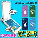 ミラー付き DM便:送料無料 ミラー付き スマホケース iPhone8 ケース iPhone7 iPhoneX ハードケース 鏡付き スマホケース アイフォンxケース iphone7ケース iphone8ケース iphonexケース アイフォン 8 ケース アニマル ねこ 猫 ネコ ハート ラブ カップル
