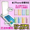 ミラー付き DM便:送料無料 ミラー付き スマホケース iPhone8 ケース iPhone7 iPhoneX ハード……