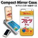 ミラー付き ミラー付き スマホケース iPhone8 ケース iPhone7 iPhoneX ハードケース 鏡付き ア……
