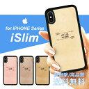 iSlim セール 送料無料 iPhone8 ケース iPhone7 ...