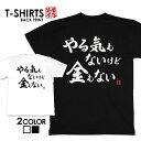 tシャツ ネタtシャツ 送料無料 tee おもしろtシャツ