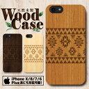 天然木製 彫刻 ウッドケース スマホケース iphoneケー
