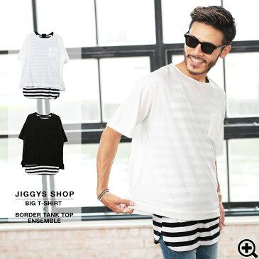 ◆ビッグTシャツ×ボーダータンクトップアンサンブル◆ビッグシルエット Tシャツ メンズ タンクトップ セット おしゃれ ティーシャツ 半袖 カットソー トップス メンズファッション ビッグTシャツ 重ね着 夏 夏服 夏物