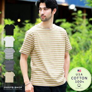 ◆USAコットンボートネックTシャツ◆Tシャツ メンズ おしゃれ ティーシャツ 半袖 カットソー トップス メンズファッション ボートネック ボーダー 夏 夏服 無地