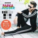 【送料無料】セットアップ メンズ スウェット パーカー ジョガーパンツ...