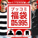 【送料無料】※クーポン対象外※◆ぶっ込み福袋5点セット◆Men's BOX 福袋 メンズ トップス