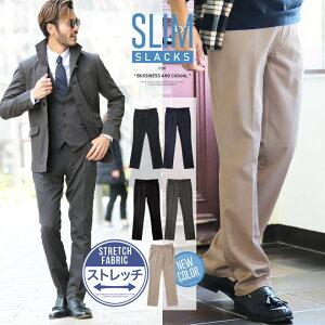 スラックス スリム メンズ スラックスパンツ◆roshell(ロシェル) スリムスラックスパンツ◆ビジカジ メンズスラックス ボトムス パンツ メンズファッション スーツ セットアップにも スリム 3ピース セットイン