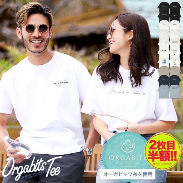 2枚目半額クーポン Tシャツメンズ オーガビッツマルチロゴパターンTシャツ オーガニックコットンサステナブルおしゃれティーシャ