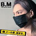 【メール便対応】マスク 黒 風邪 ウィルス 予防 花粉対策 pm2.5 n95【まとめ割】◆B.M マスク ...