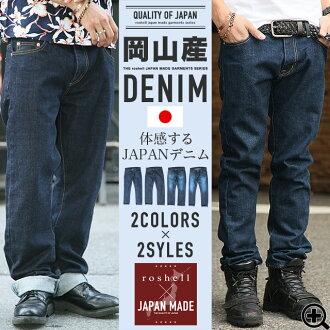 ◆ Roshell Made in Japan Okayama vintage denim pants◆ Japan-made artisan finishing/ JAPAN/ jeans denim/ men's denim /men's denim jeans bottoms pants /Men's fashion/ men's clothing/ Men's pants