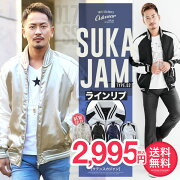 サテンスカジャン ジャンパー ジャケット ブルゾン スタジャン ブランド アウター ファッション ストリート